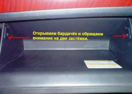 Открываем бардачок Hyundai Santa FE 2