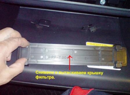 Снимаем крышку салонного фильтра Hyundai Santa FE 2