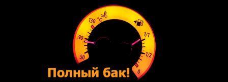 Полный бак бензина за статью по ремонту автомобиля!