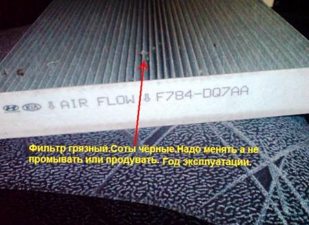 Вытаскиваем старый салонный фильтр Hyundai Santa Fe 2